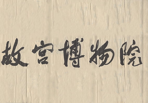 "郭沫若题""故宫博物院"""