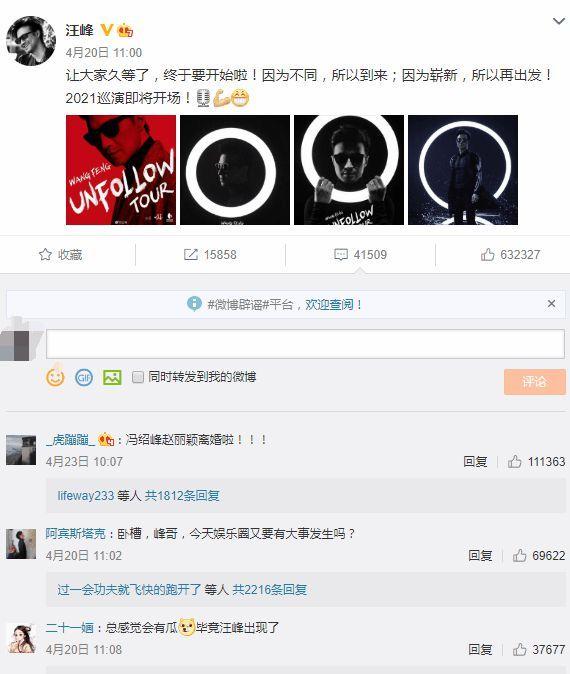 汪峰演唱会延期 此前官宣时被赵丽颖离婚抢走头条