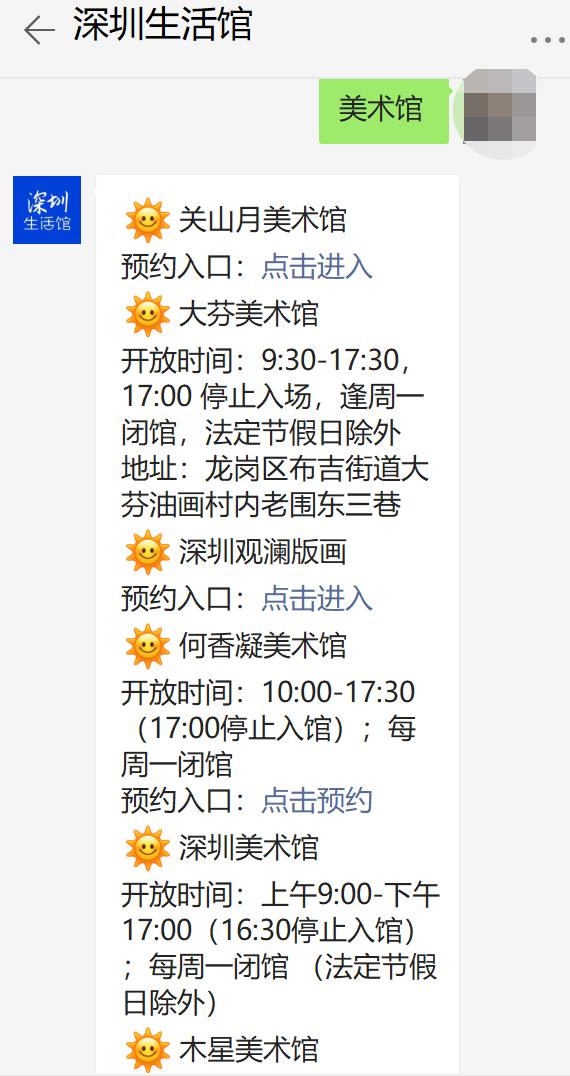 深圳至美术馆2021端午节假期正常开放吗?