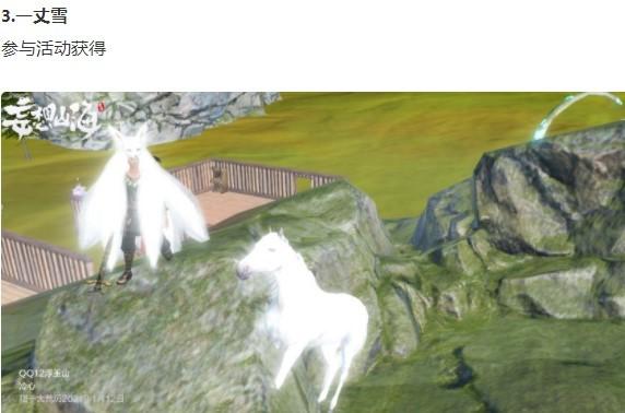 天辰测速登录妄想山海陆地坐骑有哪些?妄想山海附魂技能万年魂获得方法攻略