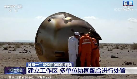 计划软件大全_神舟十二号载人飞行任务取得圆满成功