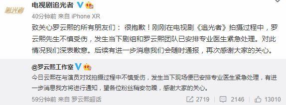工作室回应罗云熙拍戏受伤:已安排医生紧急处理