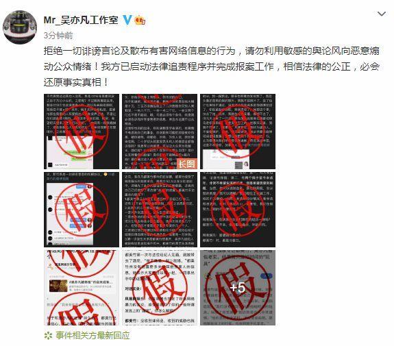 吴亦凡否认选妃后 工作室发声明:都美竹造假,已报案