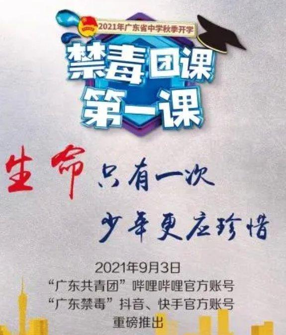 2021广东秋季开学禁毒团课第一课直播都有哪些嘉宾