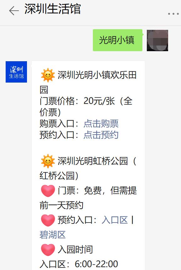 2021五一劳动节期间深圳光明小镇片区绿色出行指南