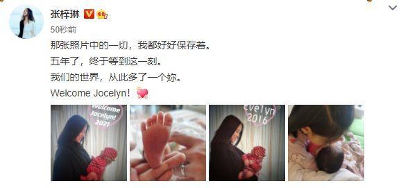 张梓琳在儿童节宣布诞下二胎 今年1月宣布怀孕