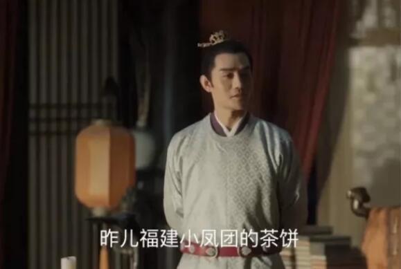 影视剧中提到了茶饼。来源/电视剧《清平乐》截图