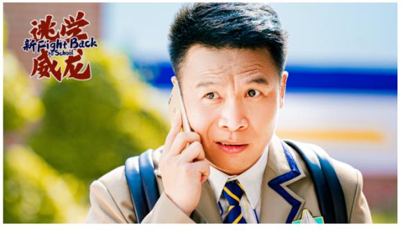 《新逃学威龙》上映 张浩卧底国际学校智斗罪犯