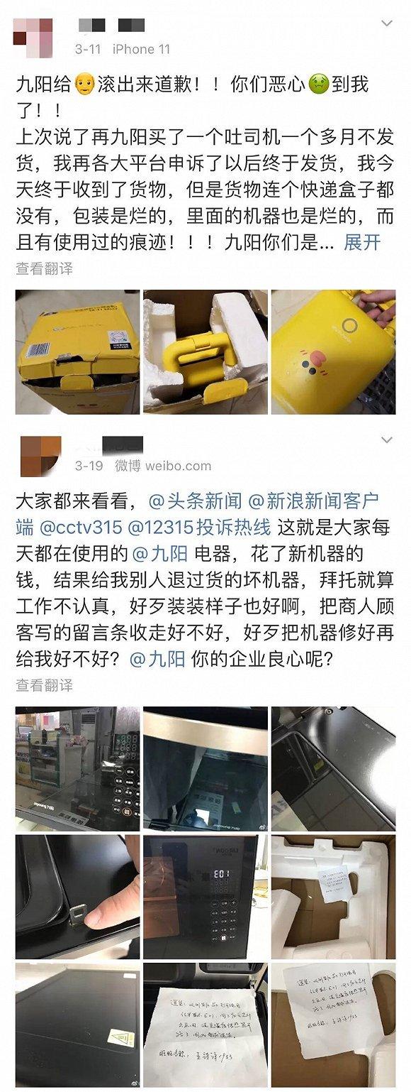 九阳小家电屡遭投诉,转型年轻化网红营销产品质量却堪忧