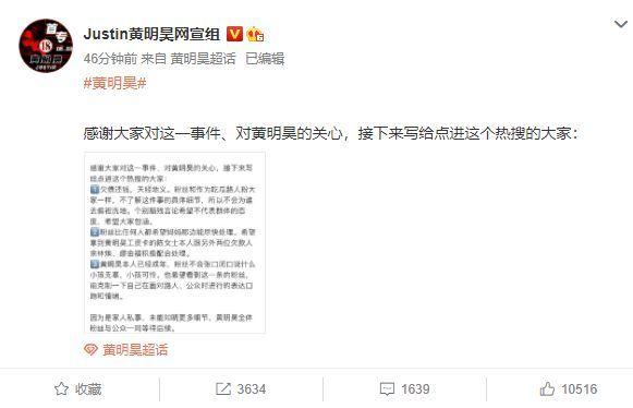 黄明昊网宣组回应欠债风波:望黄母积极配合处理
