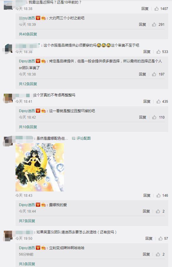 吴宣仪穿黄裙走红毯遭群嘲 大V吐槽:老天赏土吃