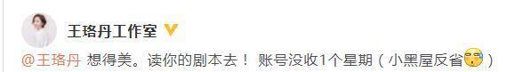 王珞丹自称退出娱乐圈 工作室否认:想得美