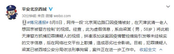 天津老人想回京被警方控制? 警方:造谣者被刑拘