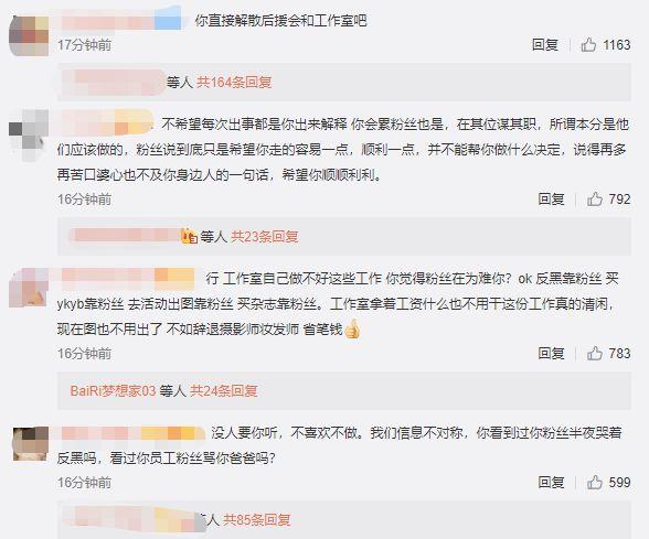 不满粉丝提意见!黄子韬连发多文怒怼:从没听你们的