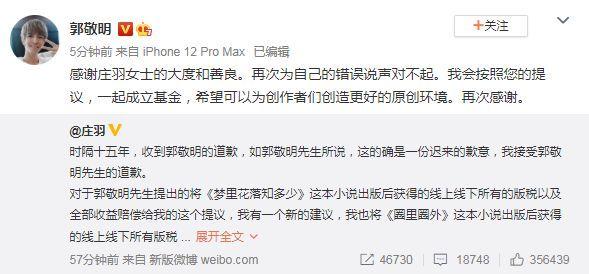 庄羽提议郭敬明成立反剽窃基金 网友:这招太狠