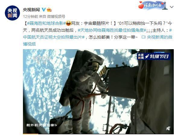 聂海胜和地球合影 网友:宇宙最酷照片!