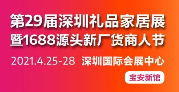 2021深圳礼品展参观需要门票吗?哪里领取?