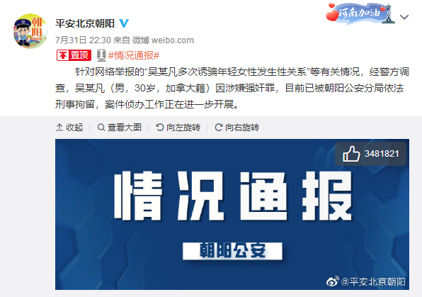 央视:吴亦凡一案,该让某些走火入魔的粉丝清醒了