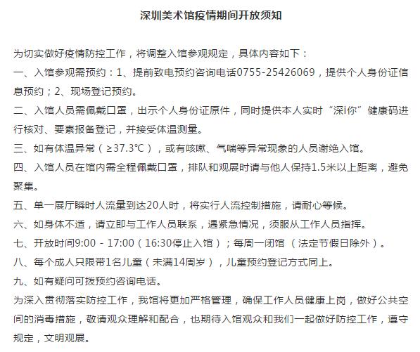 当代之当代——2021年深圳美术馆当代艺术邀请展详情