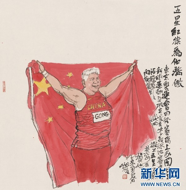 何加林为东京奥运会冠军巩立姣作画