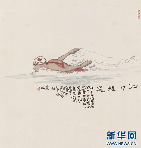何加林为东京奥运会冠军张雨霏作画