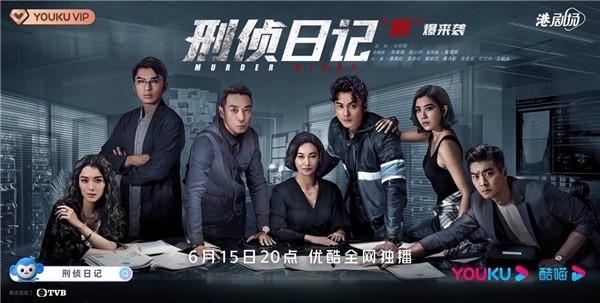 《刑侦日记》定档6月15日 惠英红王浩信新剧狂飙戏