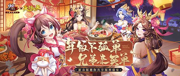 《少年三国志2》共享年夜饭 新春送紫金将