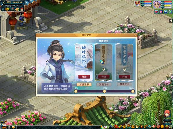 梦幻西游电脑版代言人齐聚三界,新资料片即将来袭
