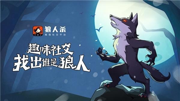狼人杀攻略:从游戏规则、角色介绍以及套路全解析