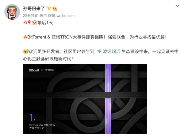孙宇晨BitTorrent & 波场TRON大事件,你不可不知的强大意义