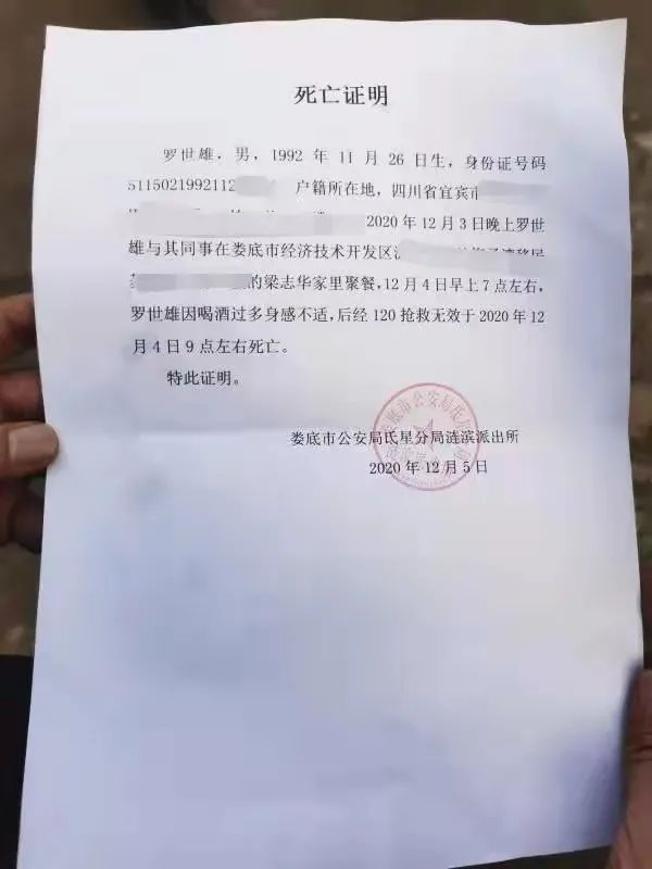 ▲娄底市公安局涟滨派出所2020年12月5日出具的死亡证明。受访者供图