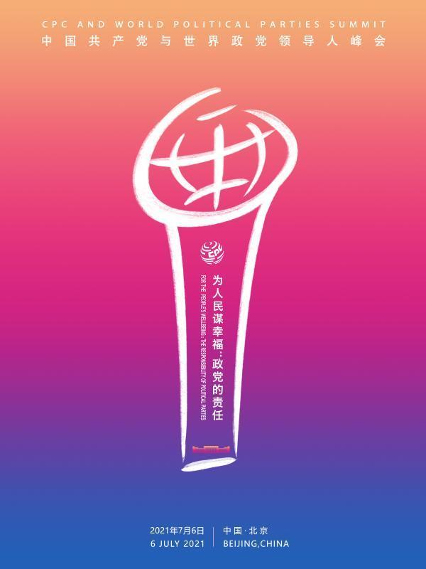中国共产党与世界政党领导人峰会主题海报发布