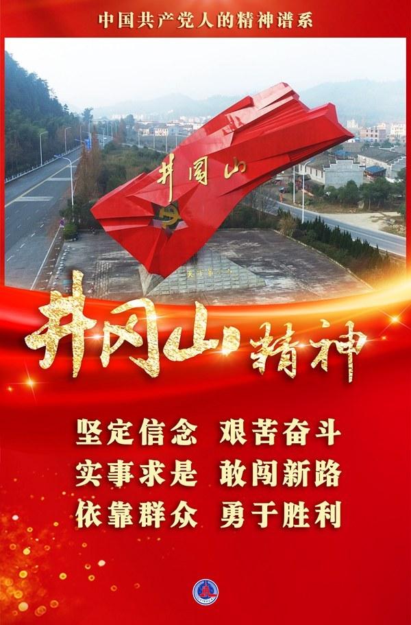 奋斗百年路 启航新征程·中国共产党人的精神谱系|这道光,照亮前行之路——井冈山精神述评