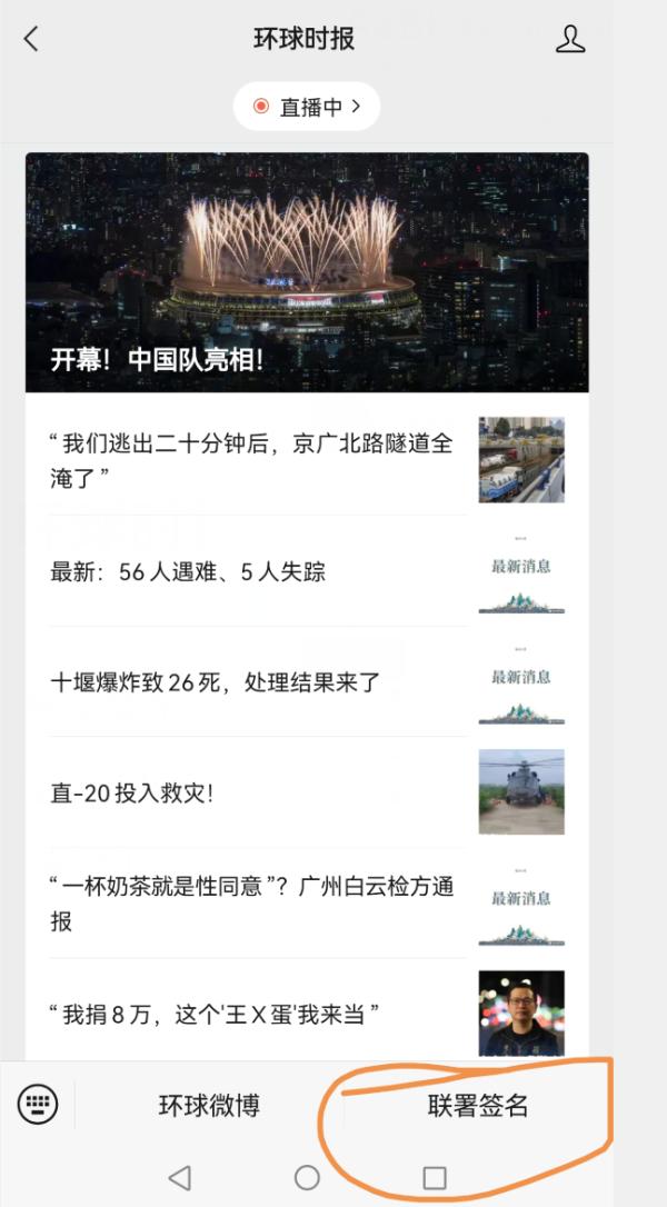 中国网民联署签名超1000万!服务器遭美国IP攻击