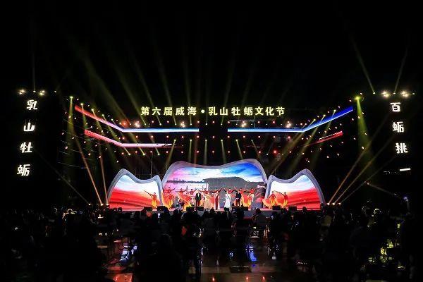 第六届威海·乳山牡蛎文化节成功举办,一场活动带火一座新城