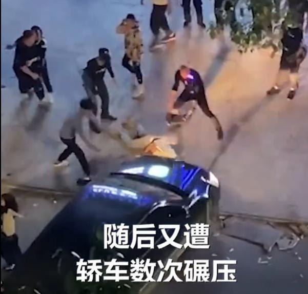 警方通报男子被围殴后遭轿车碾压数次 8人已被抓获
