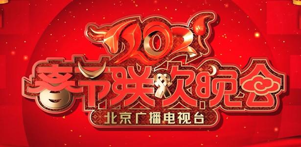 2021北京台春晚观看入口及嘉宾名单