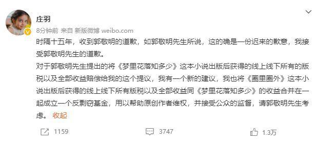 庄羽公开谈于正郭敬明道歉:迫于压力并非自发