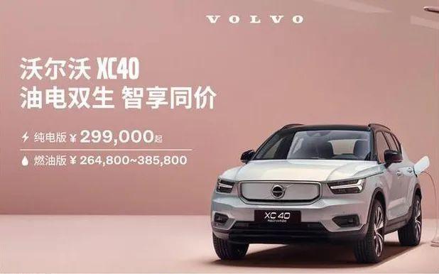 """沃尔沃推出""""油电同价""""政策,旗下首款纯电动汽车XC40降价6万元"""