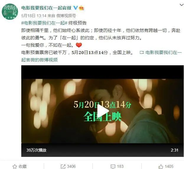 """仪式感催生热档期,""""520""""单日票房大爆2.33亿"""