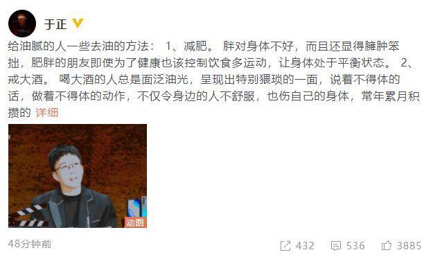 汪海林发文怼于正 称其为失足青年还骚扰男演员