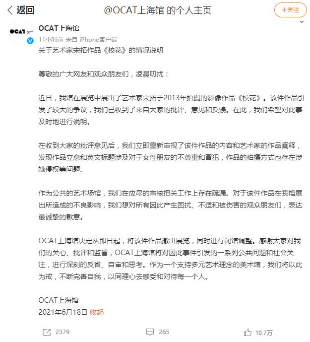 来源OCAT上海馆