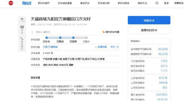 九阳被指以次充好欺骗消费者,这样的售后屡遭投诉真不冤枉!