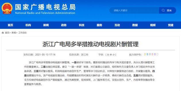 浙江广电局推动电视剧片酬管理 开播前核查片酬
