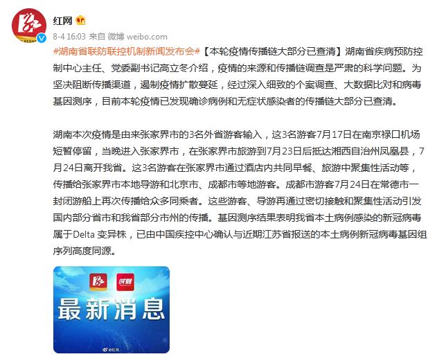 湖南:本轮疫情是由来张家界市的3名外省游客输入