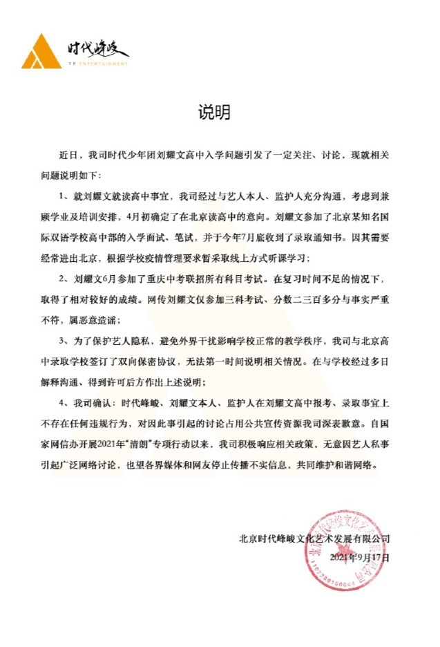 时代峰峻回应刘耀文高中入学争议:不存在违规行为