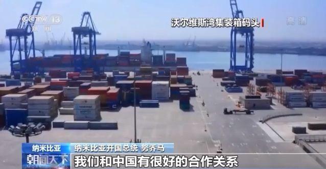 纳米比亚开国总统:中国是非洲国家的紧密合作伙伴