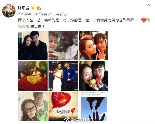 陈思诚佟丽娅离婚 男方曾连续9年卡点为女方庆生