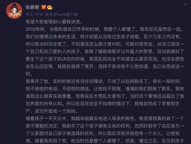 疑似华晨宇大伯曾涉嫌贪污 侵吞国资1.9亿被上诉