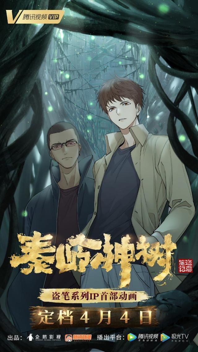 盗墓笔记动画定档 这真的是小哥和吴邪的第一部动画片